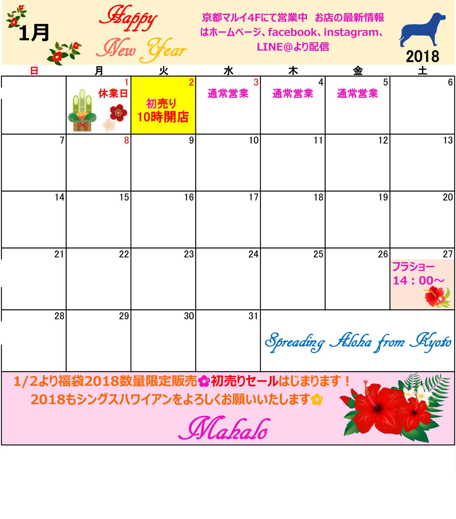 2018年12月 営業カレンダーLINE@で最新情報配信中アーカイブお店の最新情報をLINE@配信中!ACCESS
